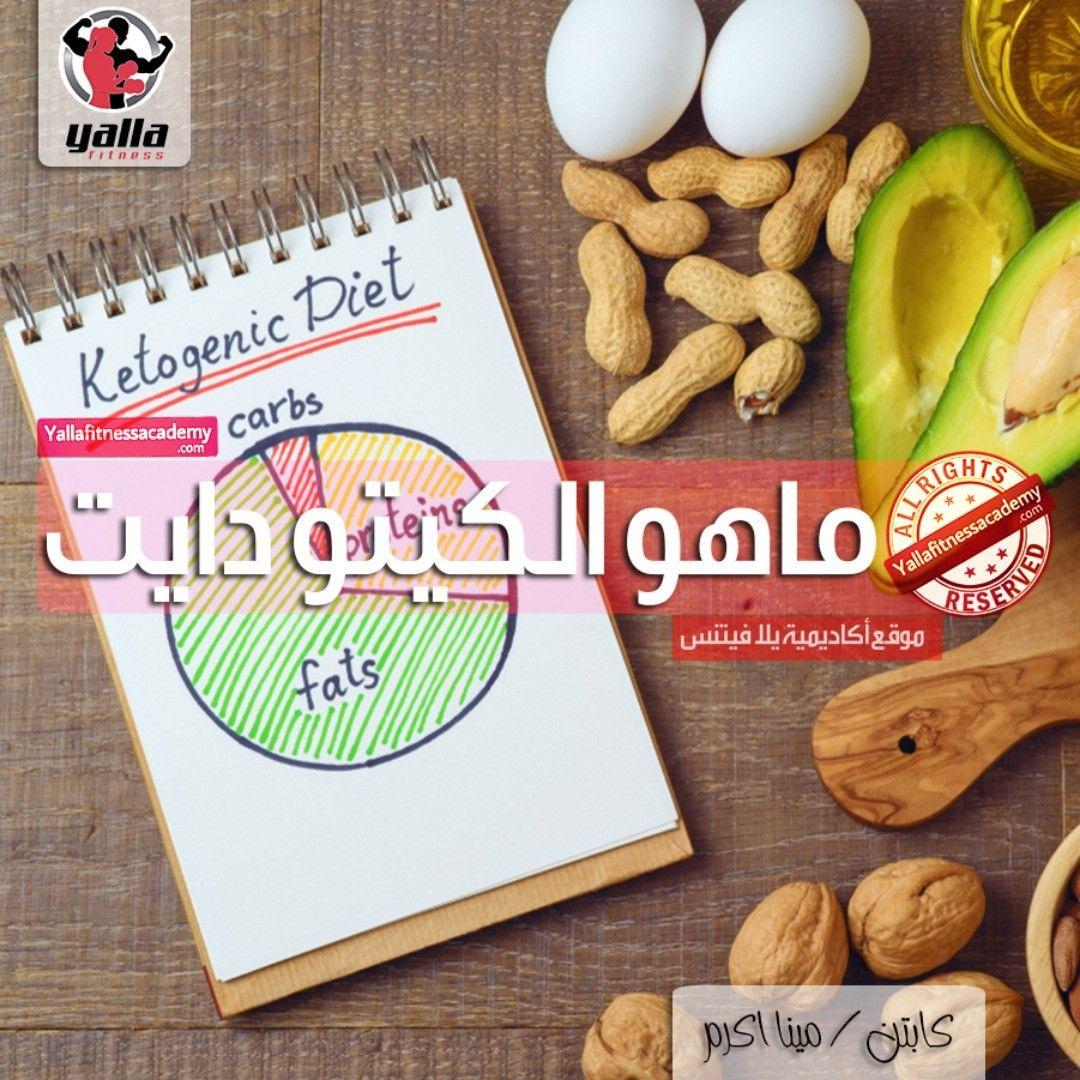 ماهو الكيتو دايت بوست رقم 29 الكيتو دايت أو الحمية الكيتونية أو الكيتوجينك دايت أو الحمية الكيتوجينية هي نظام غذائي منخفض المحتوى من Carbs Ketogenic Food