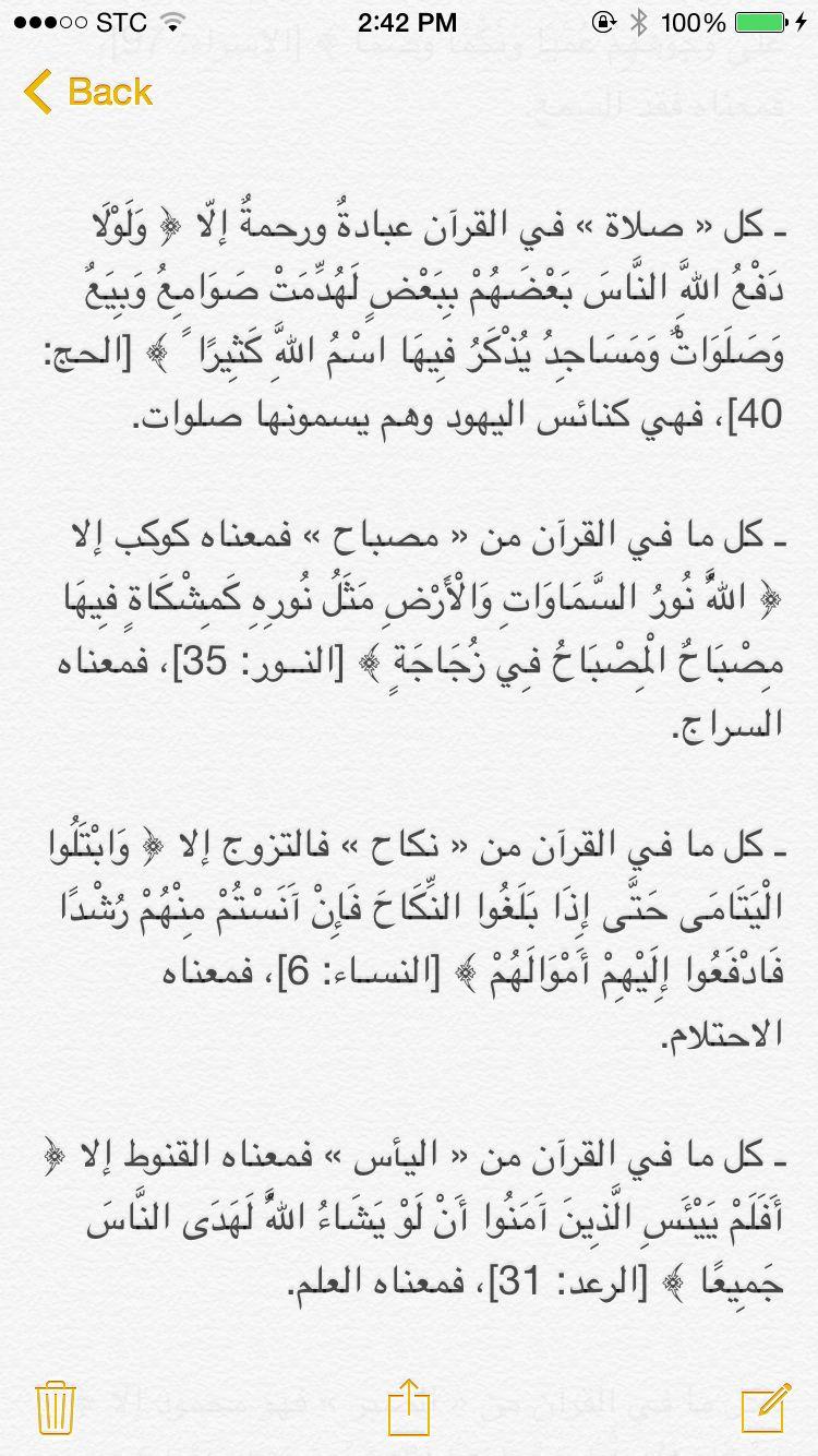 لطائف قرآنية Math Sly Math Equations