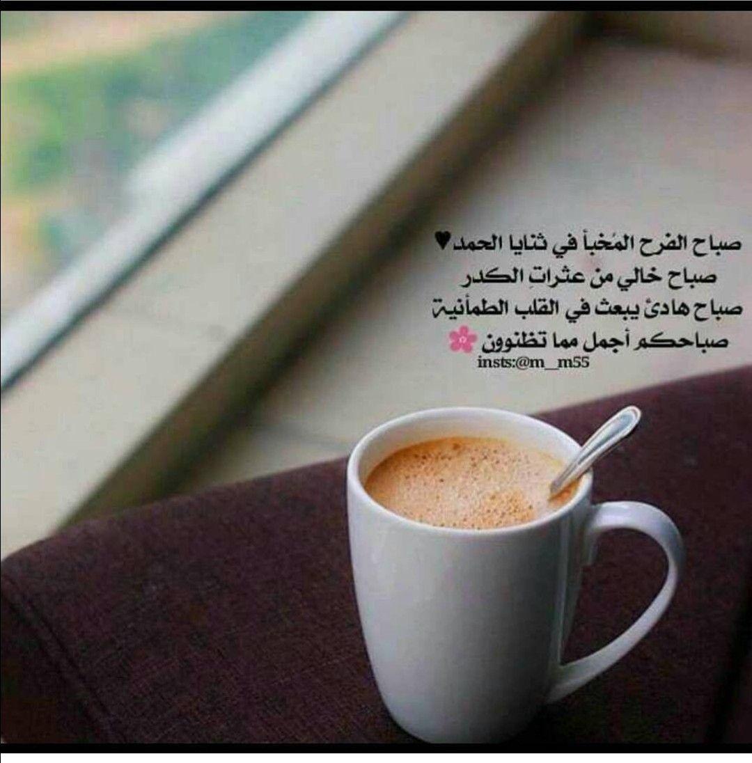 Pin By A𝑠𝑜𝑜𝑙ℎ On سنابات Good Morning Arabic Good Morning Glassware