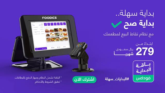 صب واي السعودية تحتفل بوصول عدد فروعها إلى 200 فرع في المملكة أخبار السعودية صحيفة عكاظ In 2021 Blaj Computer Monitor Electronic Products