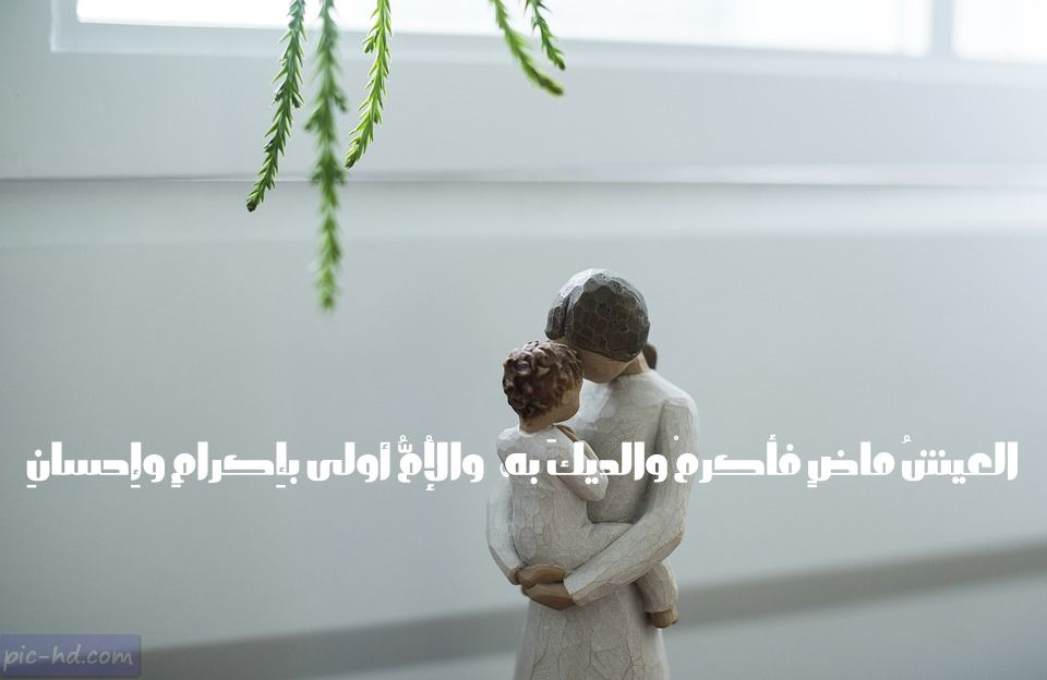 صور معبرة عن الام الحنونة عبارات عن الام مكتوبة علي صور Check More At Https Pic Hd Com Images About Mother Pics Doves Release Dove