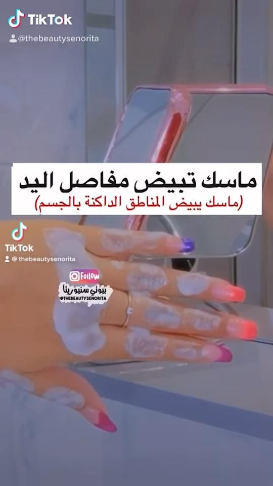 ماسك تبيض مفاصل اليد Video In 2021 Beauty Care Routine Beauty Skin Care Routine Skin Care Mask