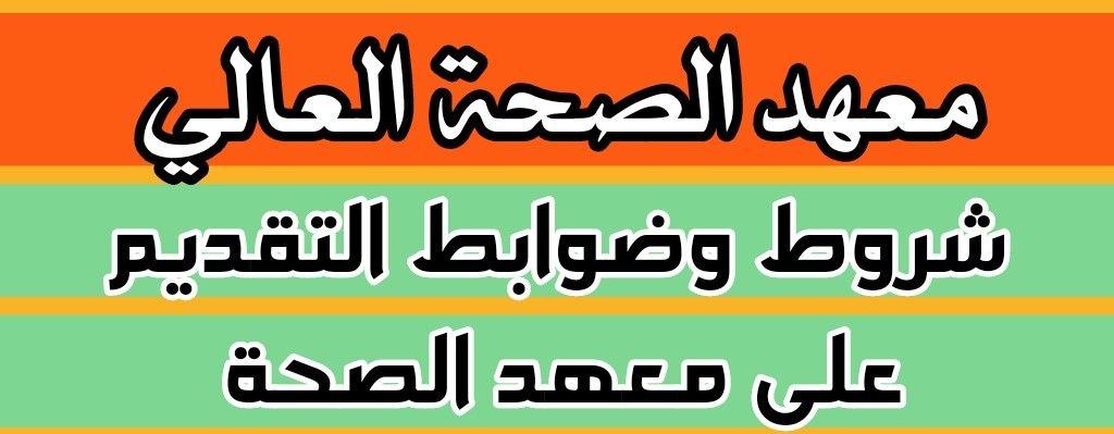 معهد الصحة العالي في الجامعات العراقية معلومات وشرح عن الكلية واسئلة شائعة مهم لكل طالب سادس اهلا بكم متابعي موقع وق Tech Company Logos Company Logo Blog Posts