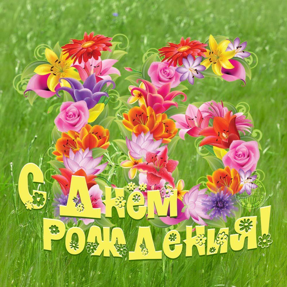 Кавказской, открытка с днем рождения девушке 16 лет красивые