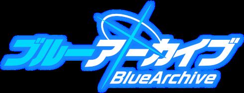 ブルーアーカイブ -Blue Archive-(ブルアカ) | ブルー, アーカイブ, Gif画像