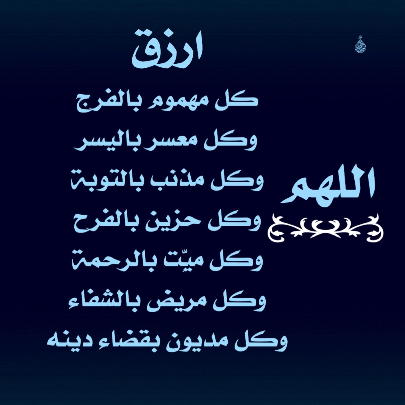 Pin By أدعية إسلامية دعاء أأذكار الج On معلومات والإسلامية True Quotes Quotes Islam