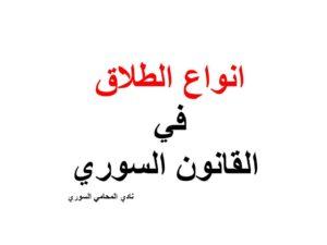 انواع الطلاق في القانون السوري Arabic Calligraphy