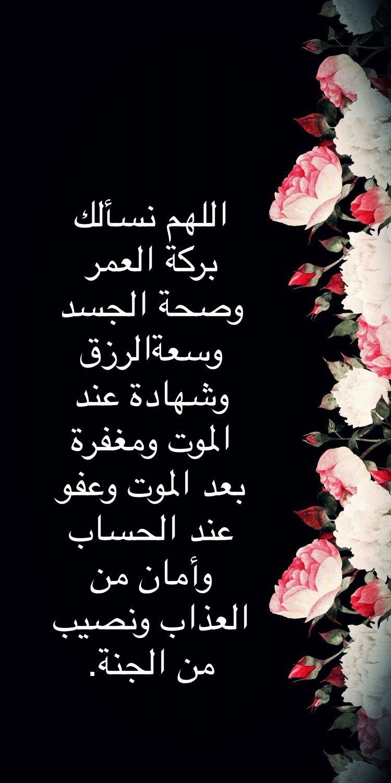 Pin By Colors On أدعية و قرآن كريم Islamic Quotes Positive Notes Beautiful Prayers