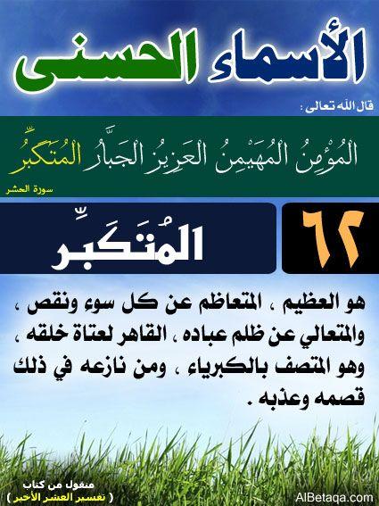 الأسماء الحسنى Beautiful Names Of Allah Salaah Allah Names