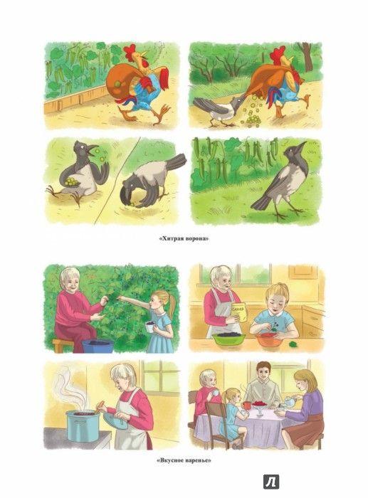 Иллюстрация 3 из 8 для Фонетические рассказы. Составление ...