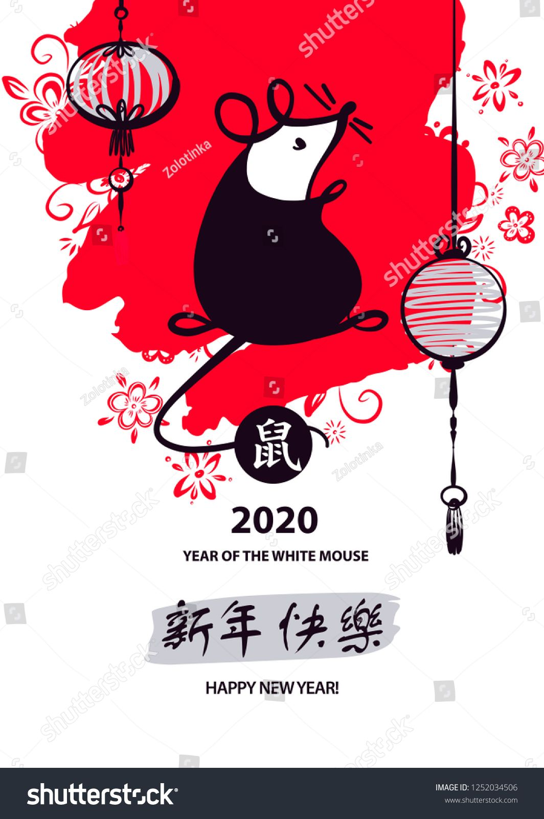 Concept image of symbol chinese happy new year 2020. Wild
