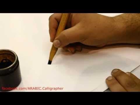 شرح الخطاط محمد النشيمي لطريقة استعمال قلم الطومار بإحترافية ومشق لحرف حاء الثلث المجموع Youtube Calligraphy Arabic Calligraphy Arabic