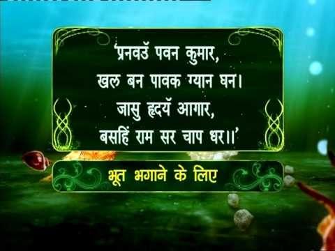 Bhoot Bhagane Ka Mantra Hindi
