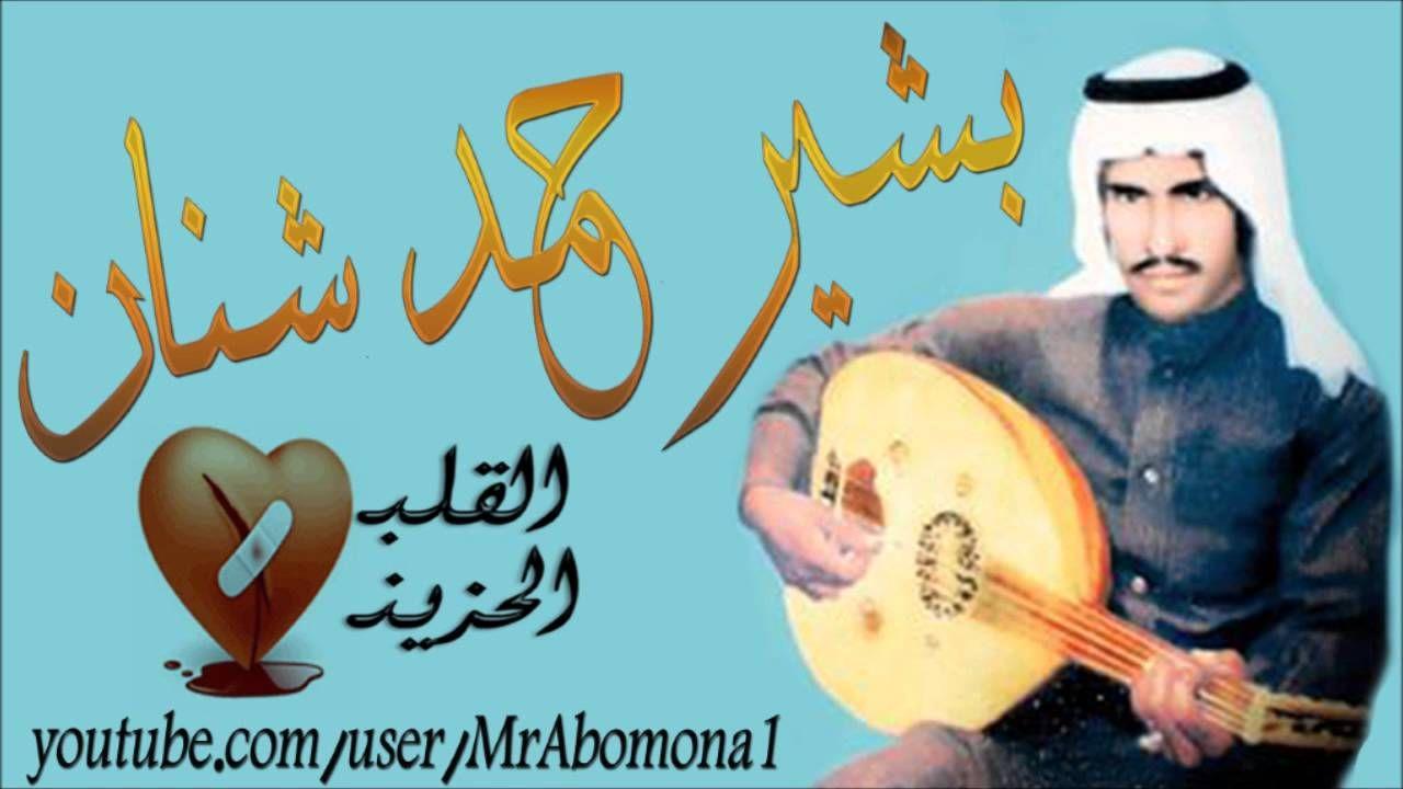 بشير حمد شنان مريت سوق الذهب قصدي اشتري دبله Movie Posters Poster Movies