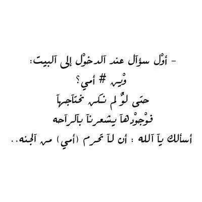 الحمد لله احفض لي امي و ابي يا رب و ارحمهم كما ربياني صغيرآ Arabic Funny Words Arabic Words