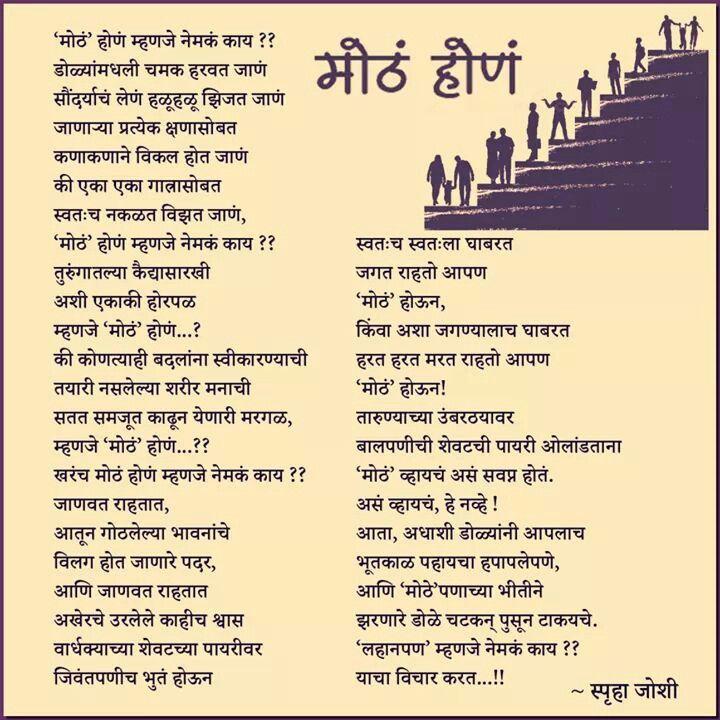 Mazhi Marathi Mai Marathi