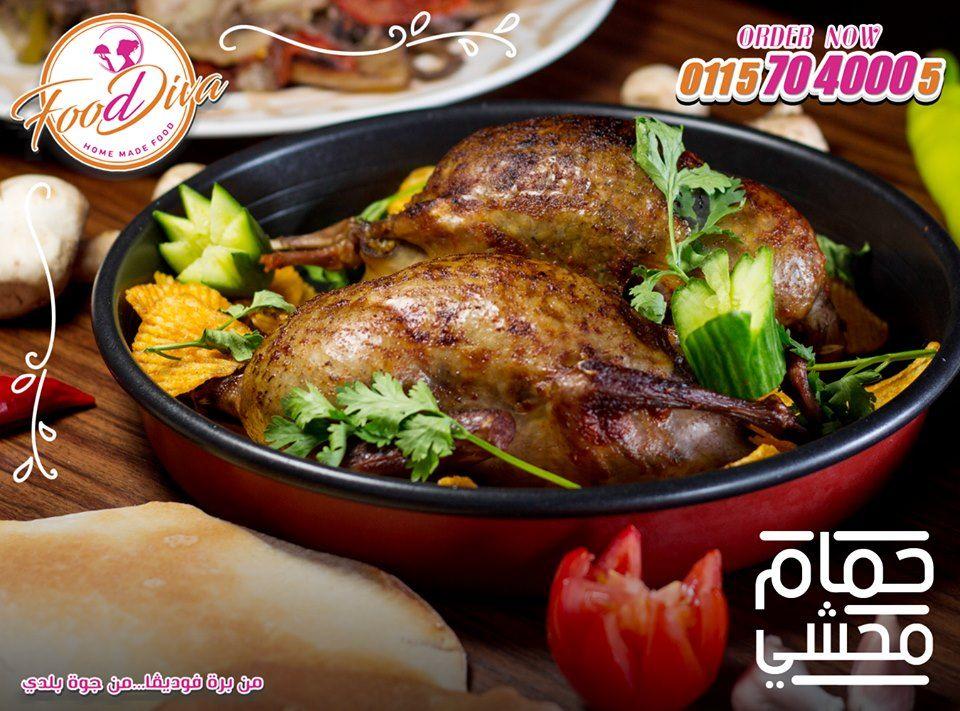 حمام محشي Food Yummy Food Meals