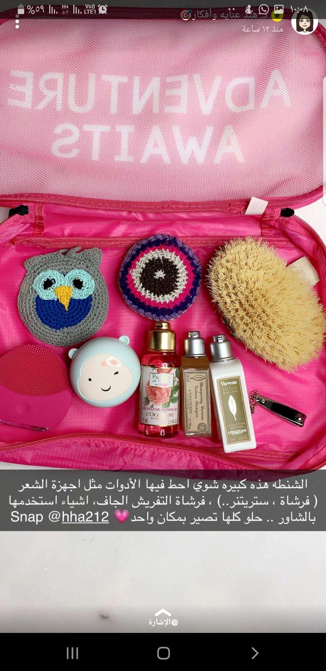 Pin By Alwarda Zhrany On نصائح Body Skin Care Beauty Care Body Skin