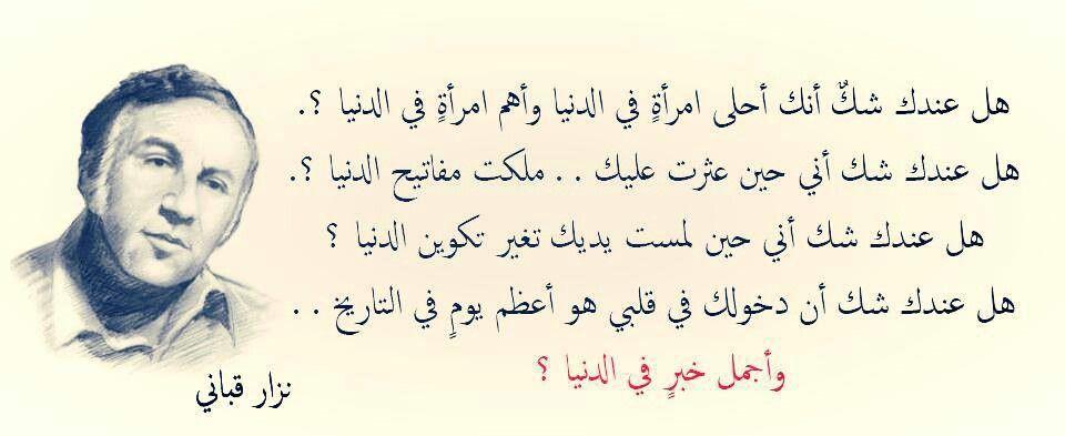 هل عندك شك Arabic Words Words Arabic Quotes
