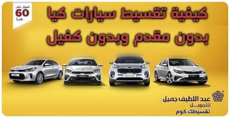 كيفية تقسيط سيارات بدون كفيل في السعودية وشروط تقسيط سيارات كيا بدون كفيل من عبد اللطيف جميل Toy Car Car Vehicles
