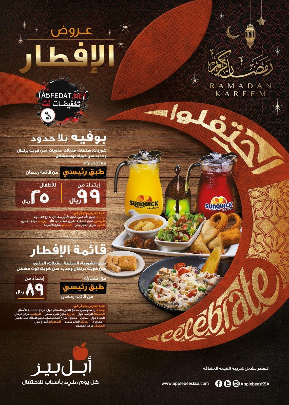 عروض افطار وقائمة طعام منيو مطعم ابل بييز Applebee S لشهر رمضان المبارك Iftar Menu