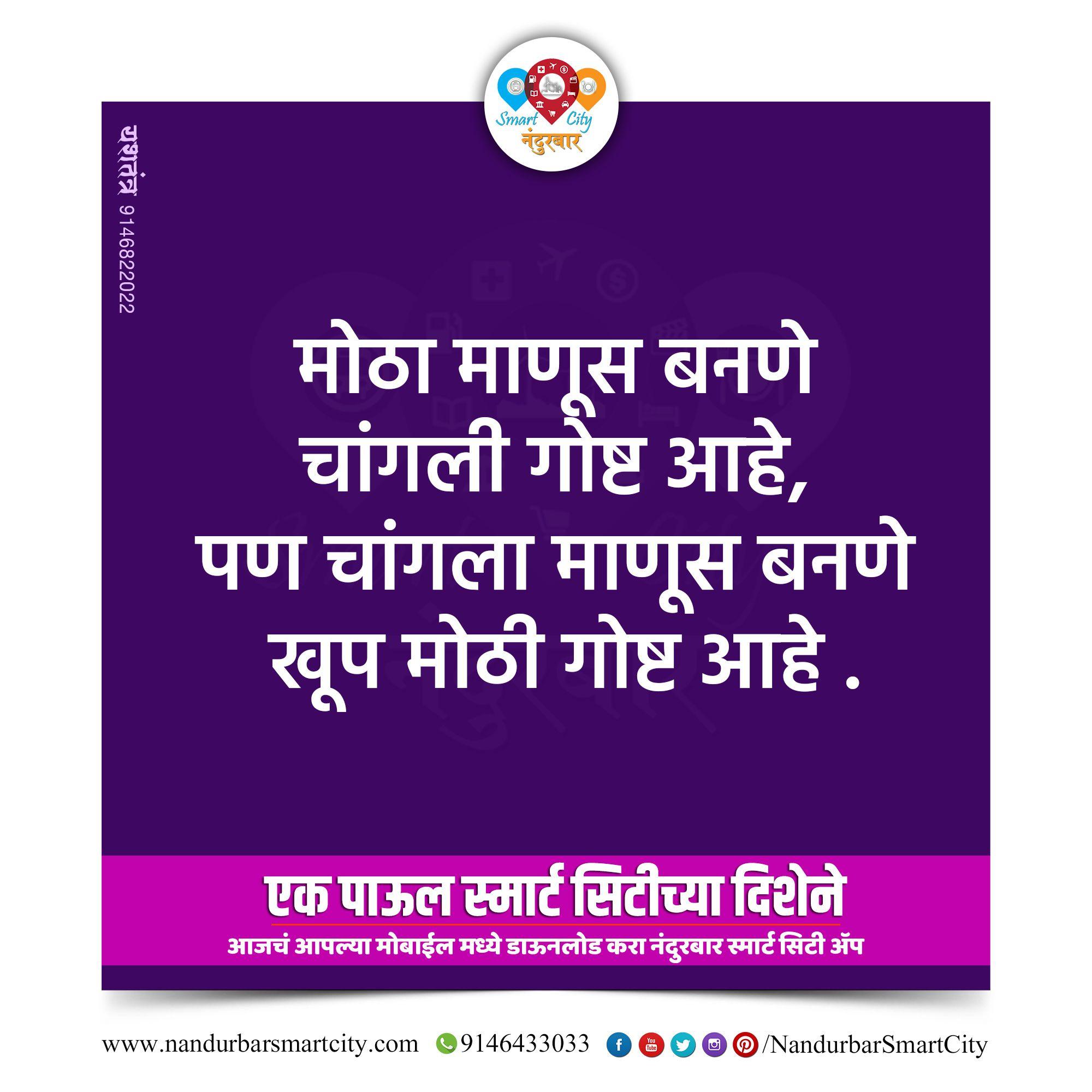 Http Www Nandurbarsmartcity Com All Quotes Nandurbar App
