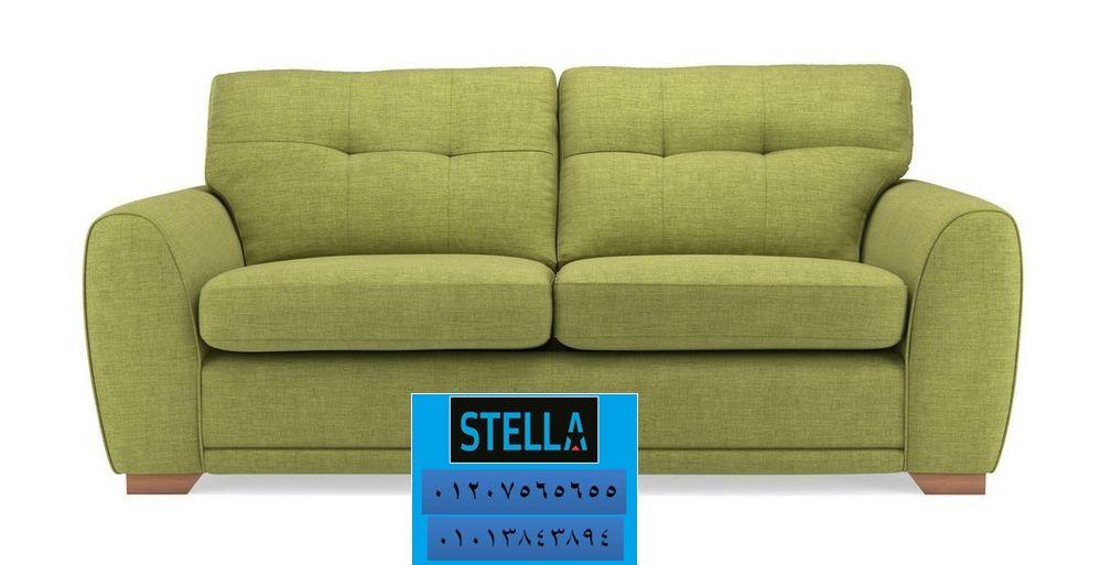 كنب مودرن شركة ستيلا للاثاث افضل سعر كنب مودرن يمكنك التواصل معنا علي الواتساب اضغط هنا Love Seat