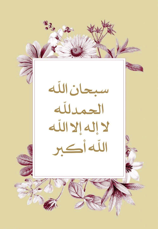 سبحان الله والحمد لله ولا إله إلا الله والله أكبر Doa Islam Place Card Holders Dragon Ball