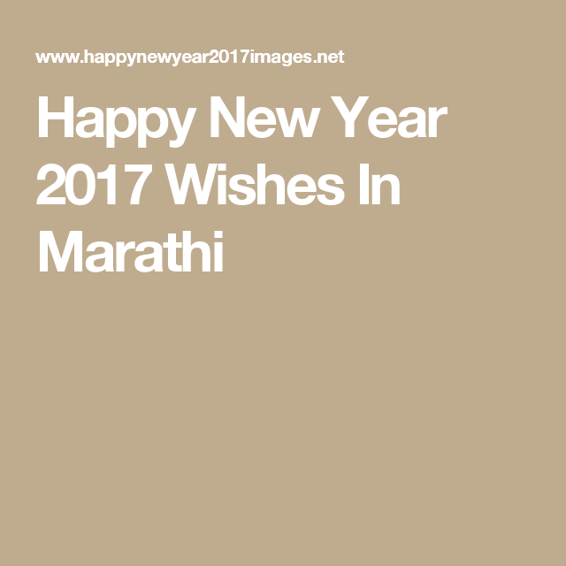 happy new year 2017 wishes in marathi new year 2017 quotes happy new year 2017