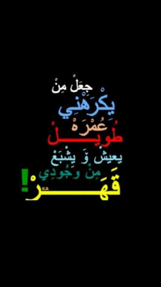 اشبع قهر Beautiful Words Words Arabic Quotes