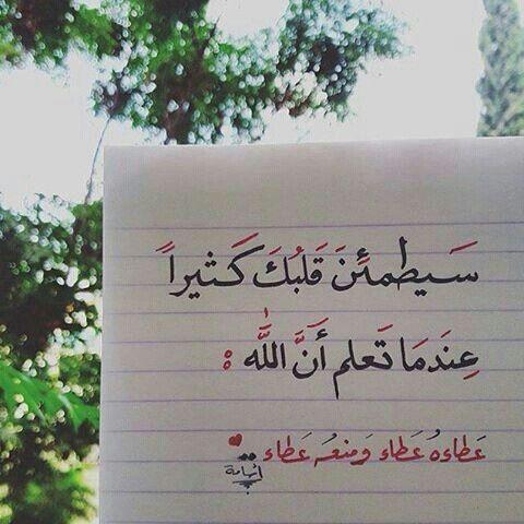 ونعم بالله Islamic Quotes Arabic Quotes Words Quotes