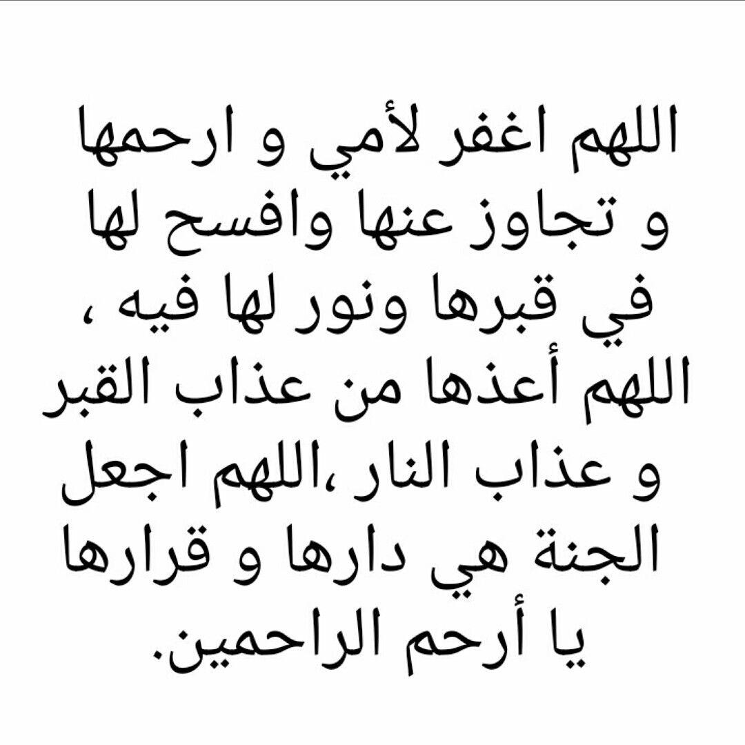 Pin By ادعيه واذكار On Isslamic Prayer Math Prayers Arabic Calligraphy
