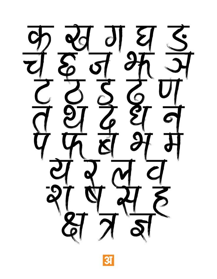 Image Result For Hindi Calligraphy Fonts Alphabets