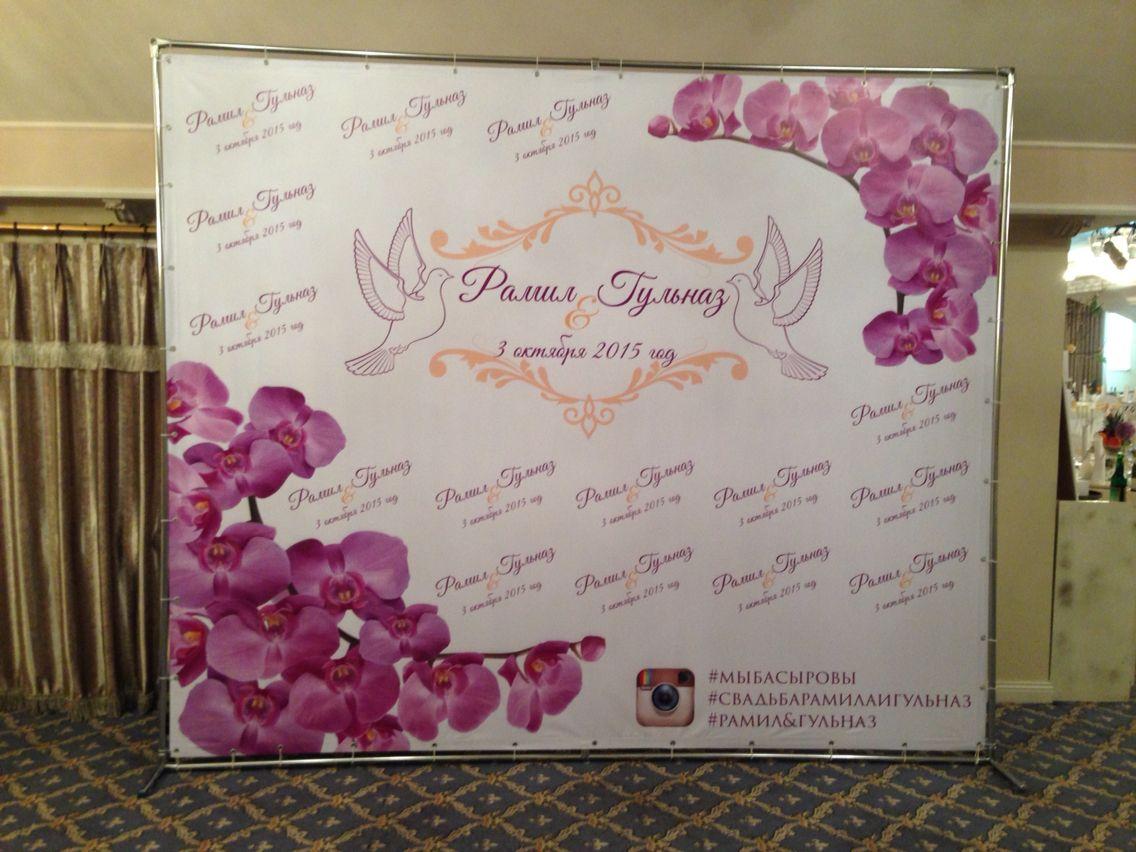 Дизайн баннера на свадьбу