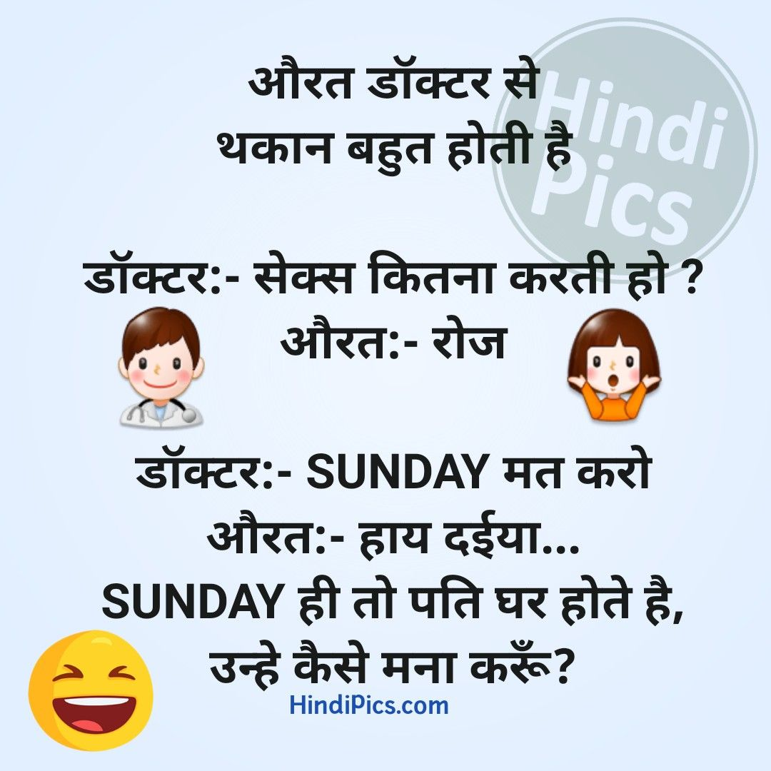 Hindi Double Meaning Jokes Funny Status Quotes Funny Status Quotes Some Funny Jokes Jokes Quotes