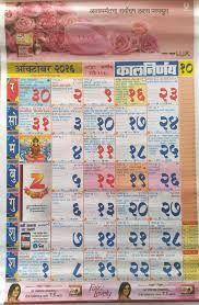 October 2016 Calendar Marathi