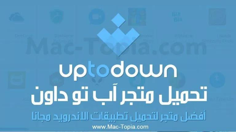 تنزيل برنامج uptodown app store متجر آب تو داون للاندرويد