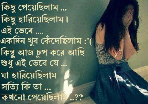 Bangla Sad SMS - Koster SMS which touch your heart seriously