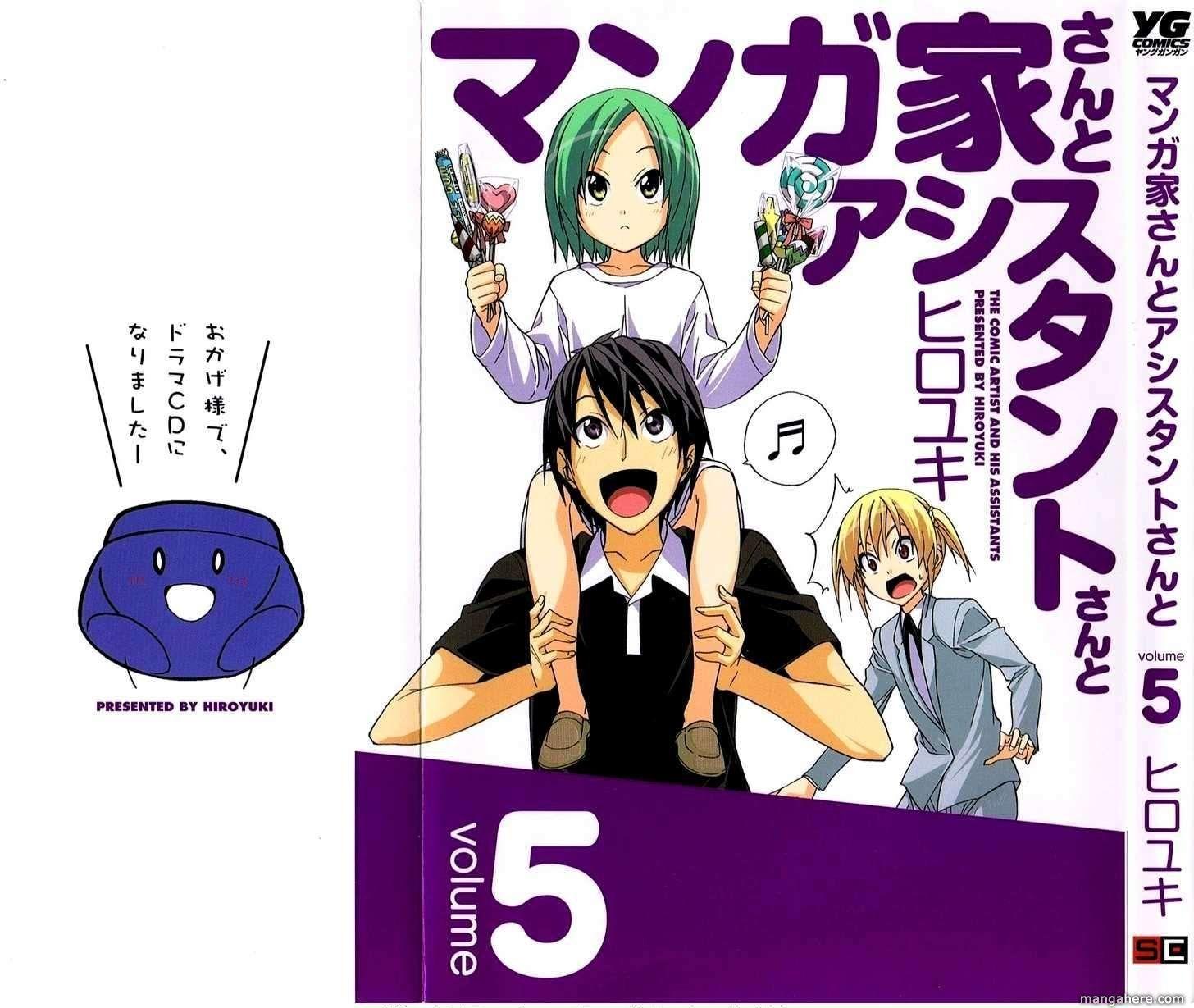 Mangakasan to Assistantsan to 53 Page 1