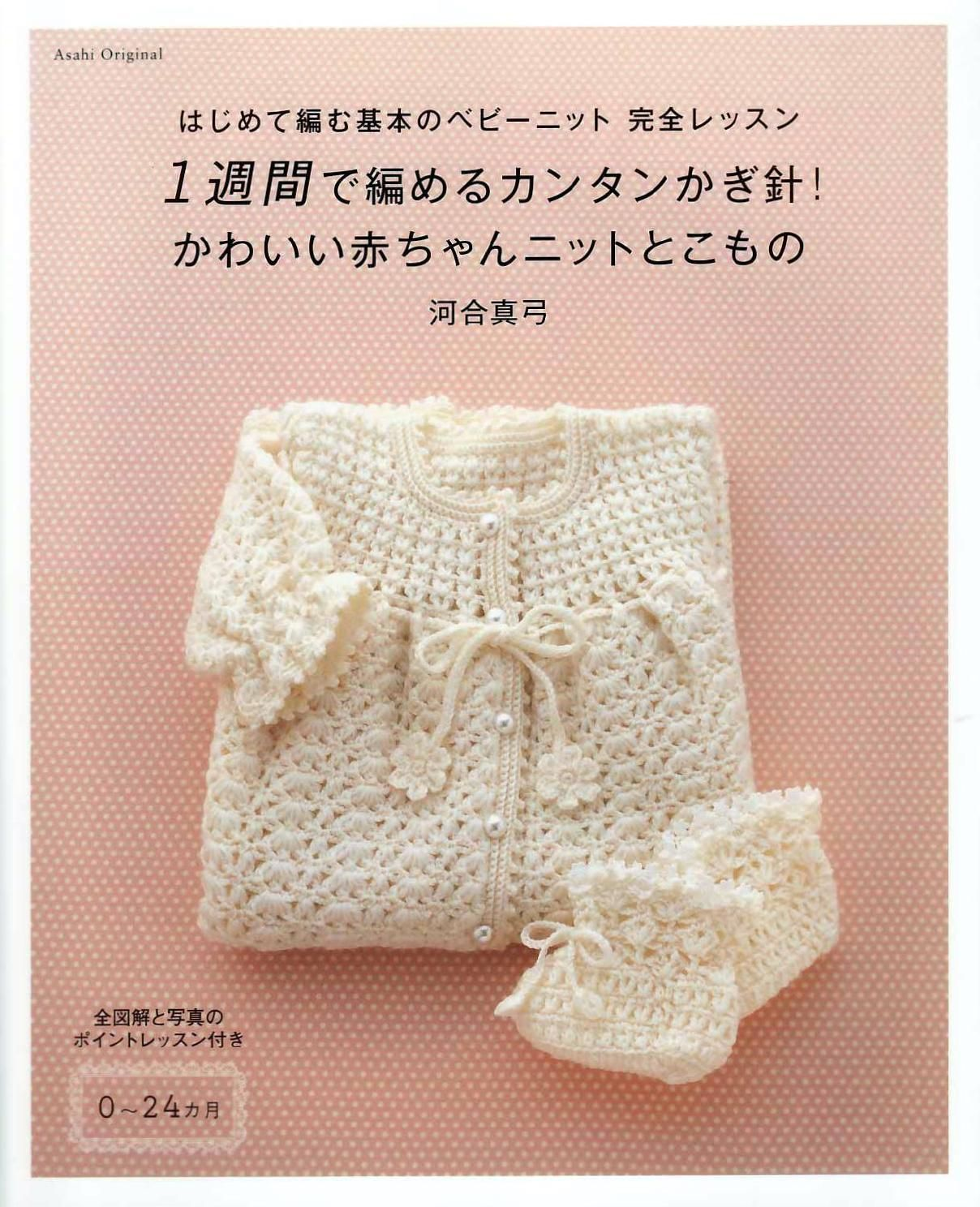 Asashi baby knit crochet by Pennie Annie - issuu   Baby/ barn ...