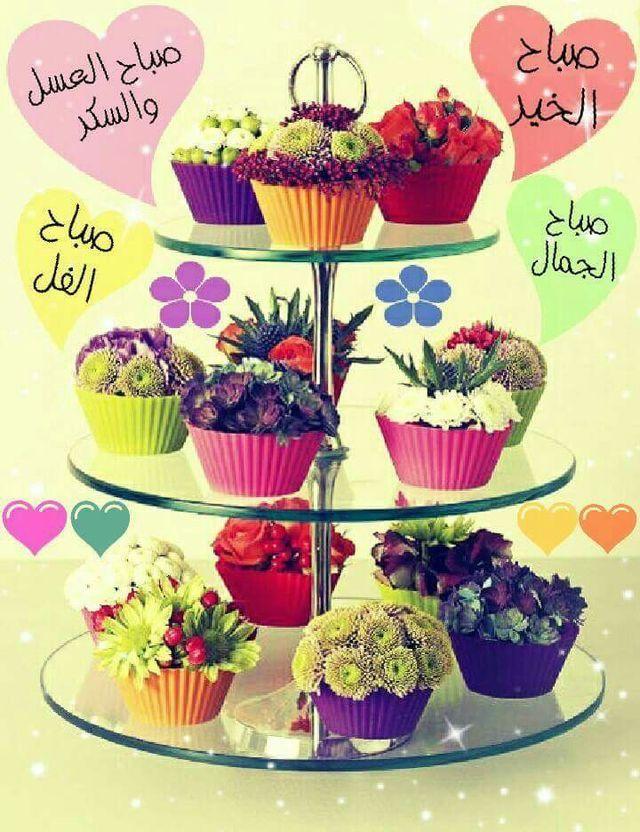 Idea by Nada Z ;)) on صباح الخير ☀ Morning msg, Good