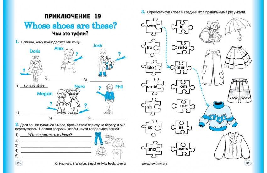 Конспект урока математики в начальной школе по фгосам 2 класс виноградова