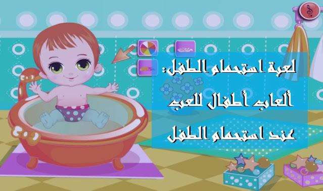 ألعاب الاستحمام للأطفال للعب عند استحمام الطفل Baby Games Baby Shower Baby Shower Games