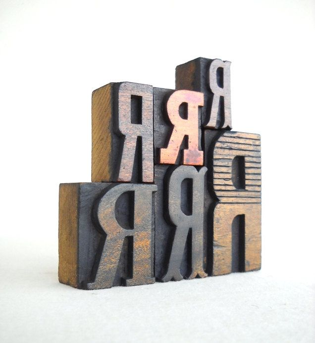 A fun, customizable gift - vintage wooden letterpress letters from