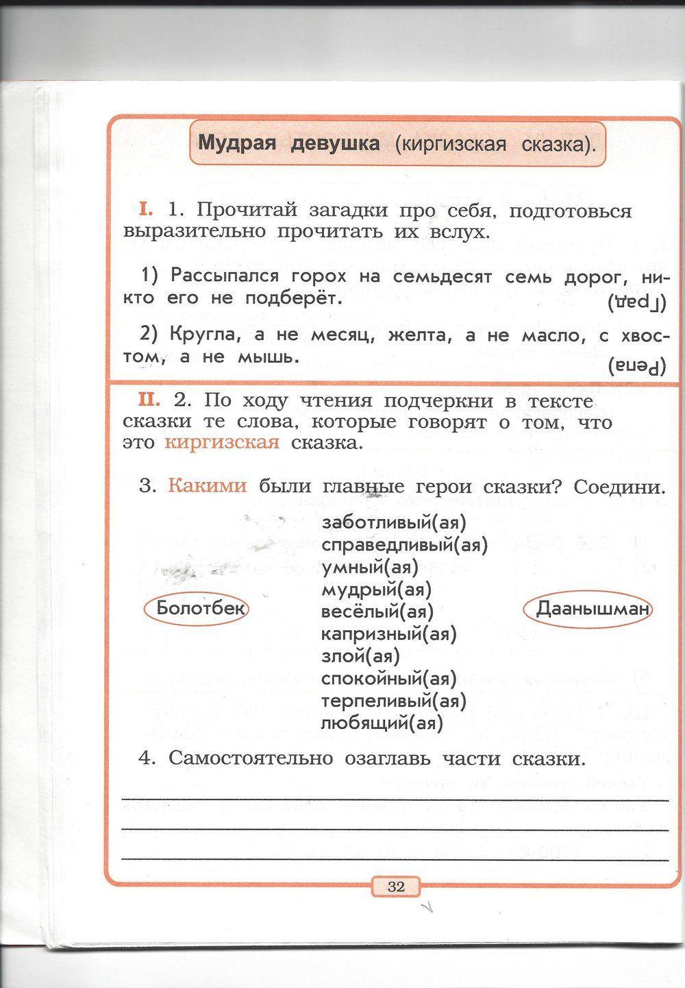 Решебник тетради по литературному чтению 2 класс ответы бунеев бунеева