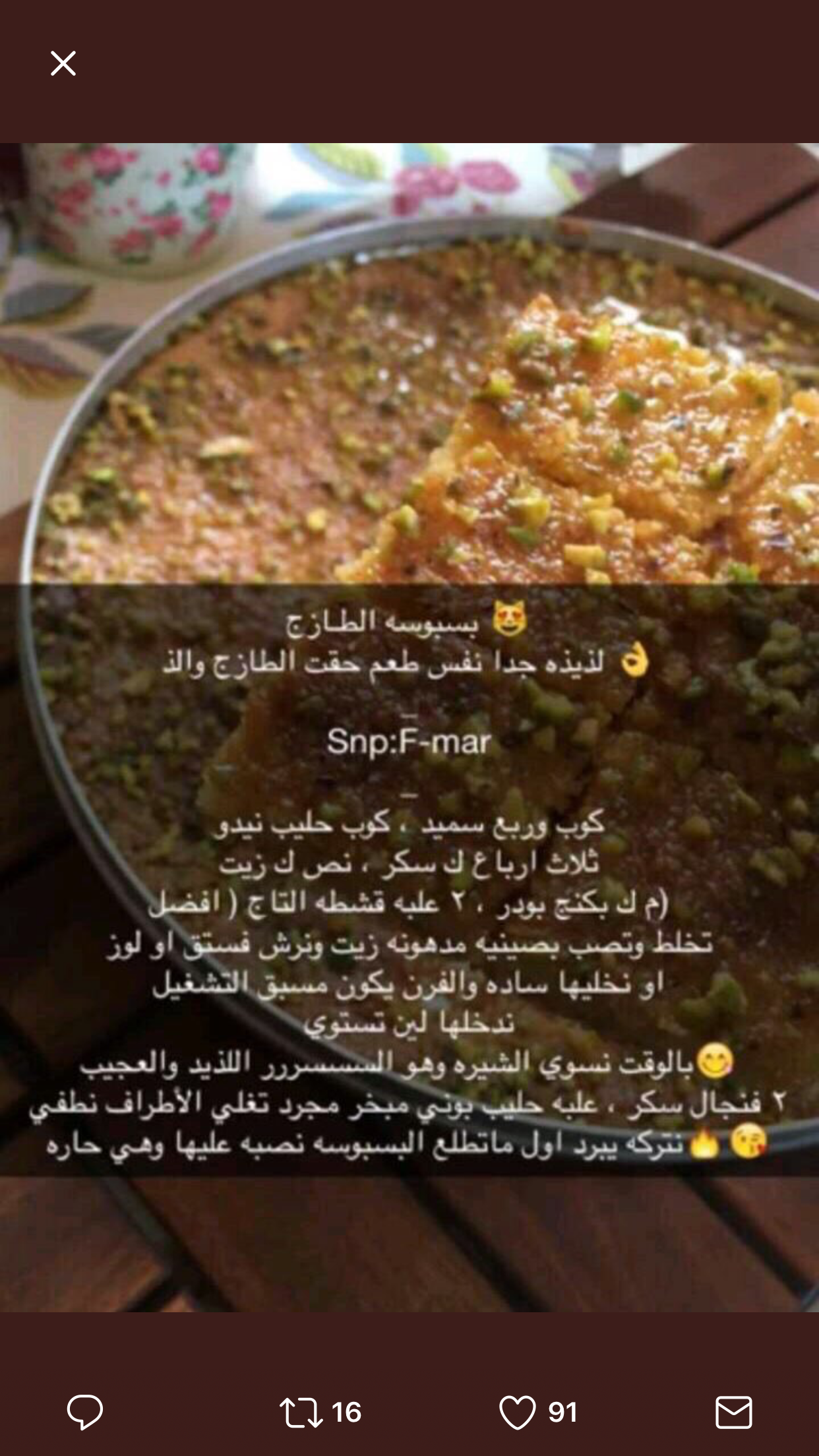 Pin On Arab Sweet