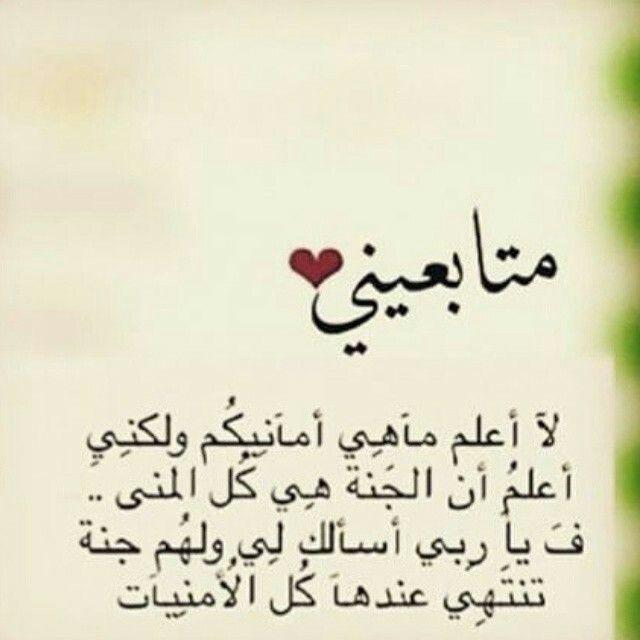لاني احبكم بالله اتمنى لي ولكم الخير والتوفيق من عند الله Arabic Calligraphy Words Instagram Posts