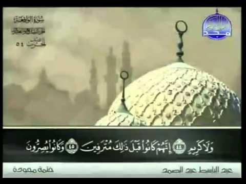 56 سورة الواقعة عبد الباسط عبد الصمد تجويد Youtube Christmas Bulbs Quran