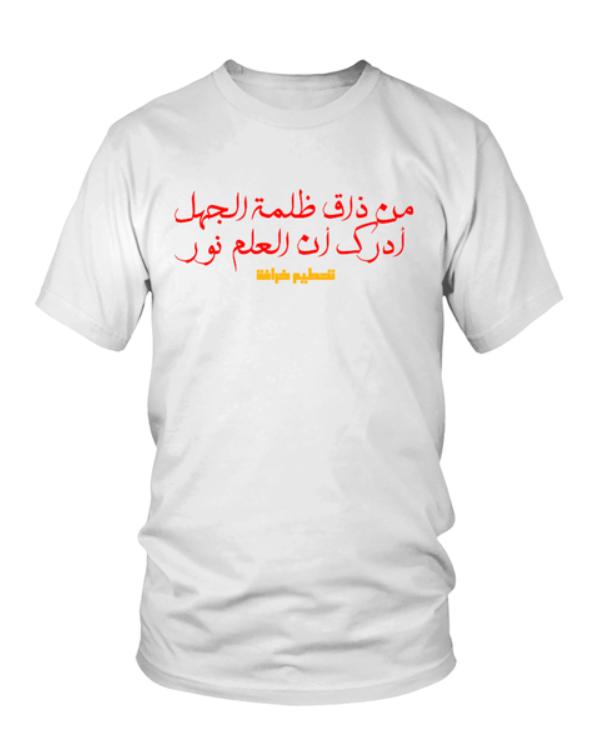 تيشرت أبيض من ذاق ظلمة الجهل أدرك أن العلم نور مصطفى نور الدن Photography Logo Design Logo Design Mens Graphic Tshirt