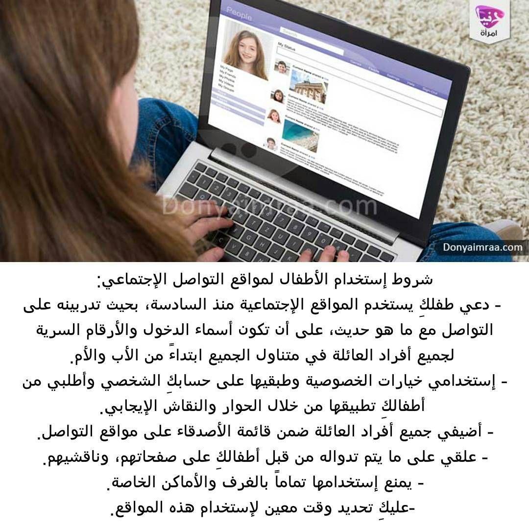Emraa On Instagram بإتباعك لشروط إستخدام الأطفال لمواقع التواصل الإجتماعي تحمين طفلك من آثارها السلبية على المدى الق In 2021 Instagram Posts Instagram Event Ticket